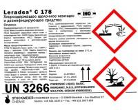 Lerades C178 - Жидкое хлорсодержащее моющее и дезинфицирующее средство